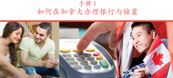 Financial literacy program in Simplified Chinese